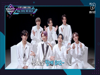 엠카운트다운에 도착한 Mnet 25주년 축하 메시지!