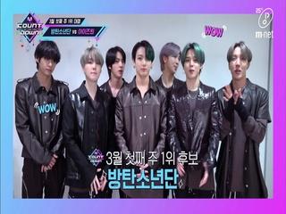 '1위 공약' 방탄소년단 VS 아이즈원의 3월 첫째 주 1위 후보 공약은?