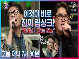 [선공개] 환상의 립싱크 듀오 탄생! 김현철-윤상 그리고 이현우의 음치수사! 오늘 저녁 7시 30분