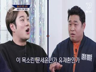 [3회] 문세윤이 해냈다! ★세.계.최.초★ 유재환 성대모사