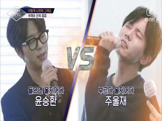 [3회] '윤현민 vs 주우재' 발라드 나눠부르기 한 판 승부!