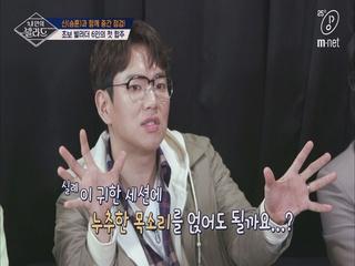 [3회] ㅎㄷㄷ 이 귀한 세션에 누추한 목소리를..? 합주 스케일에 더욱 커진 부담감