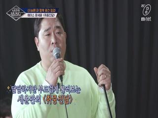 [3회] '그래애- 그래.. 그래~' 그래지옥에 빠진 문세윤@_@