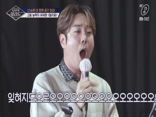 [3회] '폐활량 장난없다' 숨겨놓은 발톱을 드러낸 유재환!