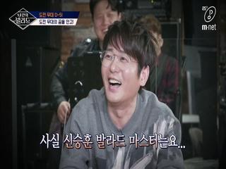 [3회] '아낌 없이 준다' 마음 따뜻한 진짜 마스터, 신승훈