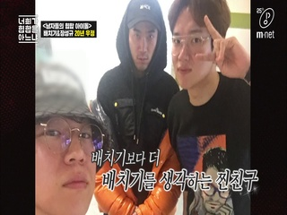 [2회] 장성규 X 배치기 크로스! 20년지기들의 찐친모먼트 (feat. 반가움주의)