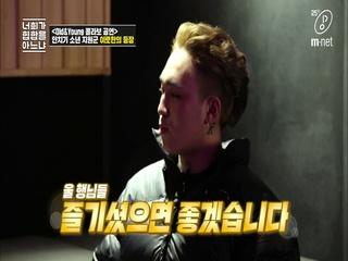 [2회] 무웅의 사심 원픽! 오담률의 동네 친구 '이로한' 등판