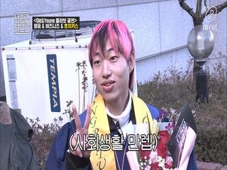 [2회] 호치키스의 체험 삶의 현장! (feat. 사회생활 만렙)