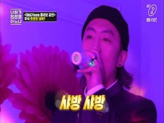 [2회] 아재래퍼, 코인노래방 첫 방문에 샤방샤방♡ (feat. 트로트 가수 주석)