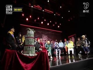 [다음 이야기] 천만원을 FLEX할 1등 팀은?! (feat. 여기 힙합프로그램 맞나요)
