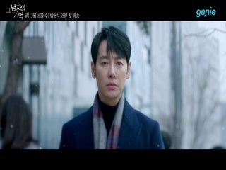 [MBC 드라마 '그 남자의 기억법'] TEASER 01