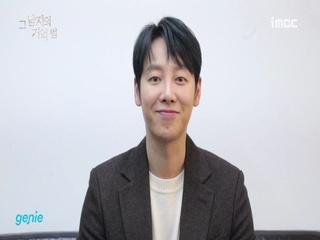 [MBC 드라마 '그 남자의 기억법'] 배우 '김동욱' 인터뷰