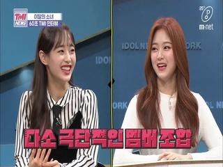[33회] 22개월간 새 멤버를 맞은 이달소, ★TMI 인터뷰 사상 최대 정답 기록★