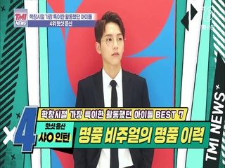 [33회] 명품 브랜드와 명품 인턴의 핫한 만남 '핫샷 윤산'