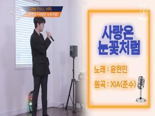 [풀버전] ♬사랑은 눈꽃처럼 - 윤현민 (원곡  XIA(준수))ㅣ남자들의 흔한 노래방 풍경