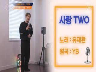 [풀버전] ♬사랑 TWO - 유재환 (원곡  YB)ㅣ남자들의 흔한 노래방 풍경