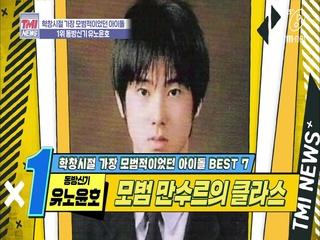 [33회] ♨열정♨ 국가 대표, 학창시절부터 멀리한 ′대충′ ′동방신기 유노윤호′