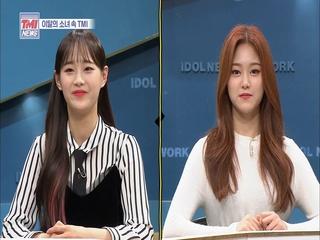 TMI NEWS 33화 이달의 소녀 츄&현진