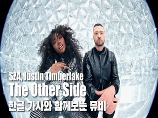 SZA & Justin Timberlake - [TROLLS World Tour] 'The Other Side (한글 자막 Ver.)' Video