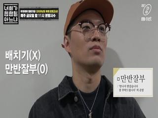 [너힙아] 아재래퍼 짬문자답 I <2020년도 아재 모의고사> 정답확인 ver.