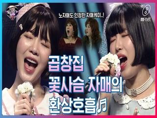[9회] 찐 자매 호흡이다! 노래 잘하는 곱창집 꽃사슴 자매의 ′안녕이라고 말하지 마′