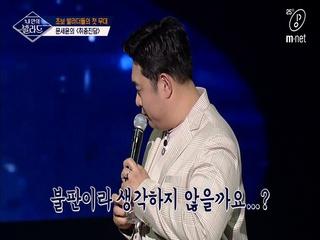 [4회] '봉준호 감독의 그' 문세윤, 불판 어택으로 분위기 사전 장악(?)
