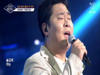 [4회] ♬취중진담 - 문세윤 (원곡 전람회)ㅣ1차 도전 무대
