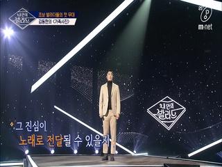 [4회] '김동현의 고백' 발라드로 부모님께 편지를 읽는다는 마음으로
