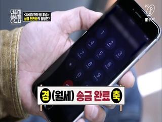 [3회] 1등 아재래퍼의 상금 활용법 (feat. ARS 전화 송금을 아시나요)