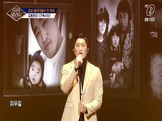 [4회] ♬가족사진 - 김동현 (원곡 김진호)ㅣ1차 도전 무대