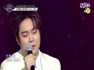 [풀버전] ♬말리꽃 - 유재환 (원곡 이승철)ㅣ1차 도전 무대