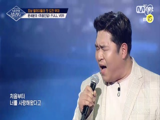 [풀버전] ♬취중진담 - 문세윤 (원곡 전람회)ㅣ1차 도전 무대