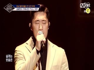 [풀버전] ♬가족사진 - 김동현 (원곡 김진호)ㅣ1차 도전 무대