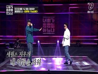 [3회] YOU & ME - 45RPM @ 2차 경연