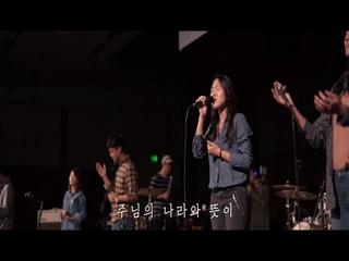 나의 하나님 My Lord, My God (Feat. 박우정)