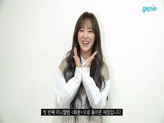 세정 - [화분] 발매 인사 영상