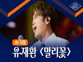 [직캠] ♬말리꽃 - 유재환 (원곡   이승철)ㅣ1차 도전 무대
