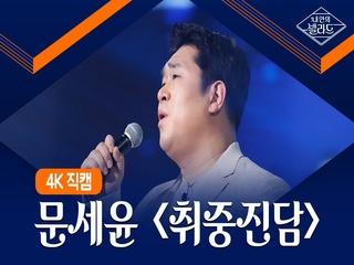 [직캠] ♬취중진담 - 문세윤 (원곡   전람회)ㅣ1차 도전 무대