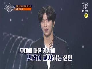 [5회/선공개] '감탄 또 감탄' 베테랑 가수들에게 자극을 준 윤현민의 첫 도전 무대!
