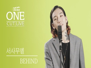 카메라 꺼져도 멋짐 폭발 서사무엘 비하인드씬 공개! | Samuel Seo | ONECUT LIVE BEHIND