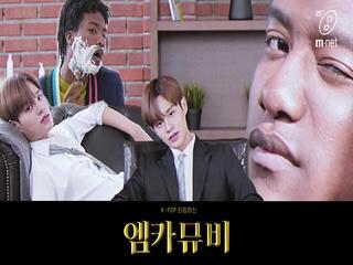 [슬기로운 방구석 생활 특집] '엠카 뮤비' 이대휘&한현민 - 성인식
