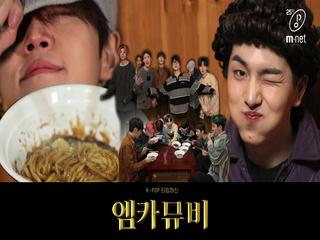 [슬기로운 방구석 생활 특집] ′엠카 뮤비′ 펜타곤 - 어머님께