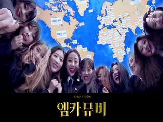[슬기로운 방구석 생활 특집] '엠카 뮤비' 이달의 소녀 - 바꿔