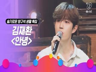 [슬기로운 방구석 생활 특집] 'STUDIO M' 김재환 - 안녕