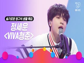 [슬기로운 방구석 생활 특집] 'STUDIO M' 정세운 - VIVA청춘(원곡 딕펑스)
