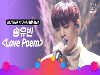 [슬기로운 방구석 생활 특집] 'STUDIO M' 송유빈 - Love Poem (원곡 아이유)