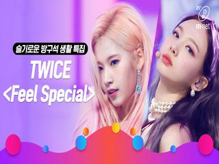 [슬기로운 방구석 생활 특집] TWICE(트와이스) - Feel Special
