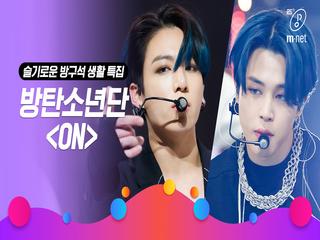 [슬기로운 방구석 생활 특집] 방탄소년단(BTS) - ON