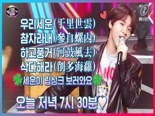 [선공개] 고막남친♡정세운! 립싱크도 수준급?! 너목보7 오늘 저녁 7시30분!