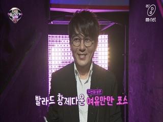 [10회] 데뷔 30주년! 발라드의 황제 신승훈 환영합니다!